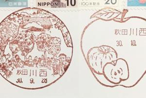 秋田 川西郵便局新・旧風景印