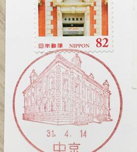 中京郵便局風景印届きました♪