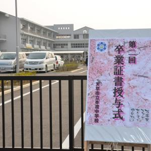 本渡中学校 第2回卒業式