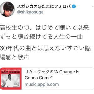 サム・クックこじつけ日記【7月28日】