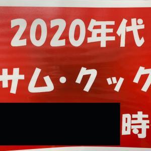 サム・クックこじつけ日記【10月29日】