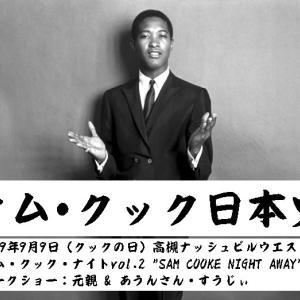 勝手気ままに『サム・クック日本史』