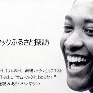 サム・クックふるさと探訪(トーク編)
