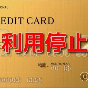 海外積立ファンドがカードで支払いできなくなる?