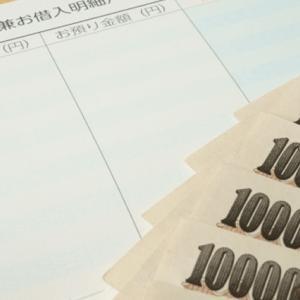 老後毎月30万円のお金を受け取るにはいくら貯める必要がある?