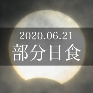 部分日食☽!2020