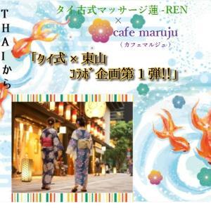 夏のコラボ企画★蓮-REN×東山cafemaruju(カフェマルジュ)