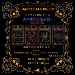 ハロウィン限定コース★身体大改造計画!!