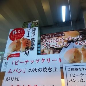 """幕張パーキングエリア(下り線)で行列して""""ピーナツクリームパン""""買いました!"""