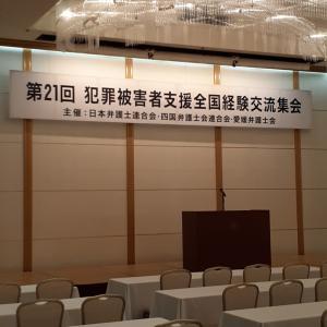 犯罪被害者支援全国経験交流集会