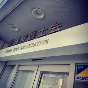 愛媛弁護士会会館でテレビ会議