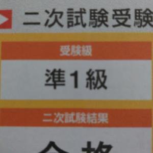 英検準一級・二次試験無事通過!