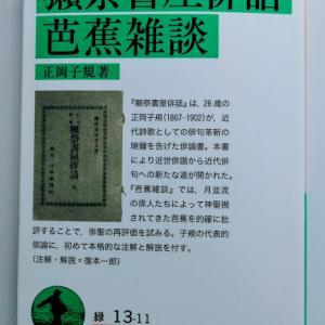 こんな本も買っちゃいました!「獺祭書屋俳話」