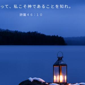 東京ホライズンチャペル✞2020年 年間聖句(詩篇46篇10節)