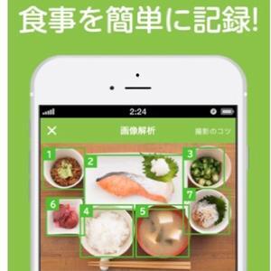 食べて痩せる無料ダイエット アプリ「あすけん」