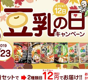 本日より豆乳の日キャンペーン開始☆しみ込む豆乳 マルサンアイ 累計822万本突破!