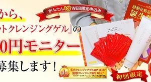 ウエブ限定!100円モニター復活☆大人気のホットクレンジングゲル7日分が100円!