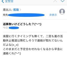 拓哉からのメール☆キムタク