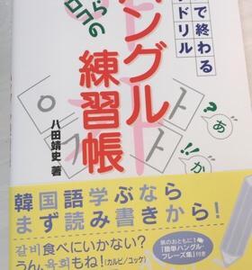 ハングル練習帳☆
