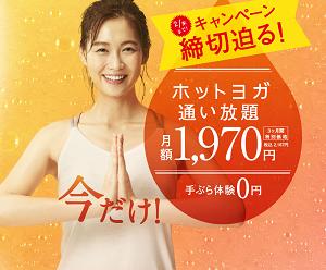 LAVA!ホットヨガ通い放題☆手ぶら体験0円