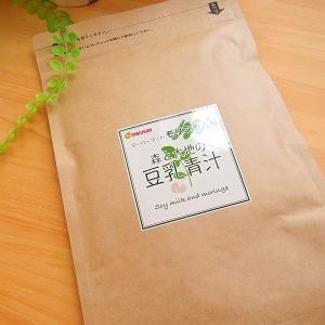 大注目のスーパーフード「モリンガ」☆90種類の栄養がバランスよく配合!青汁