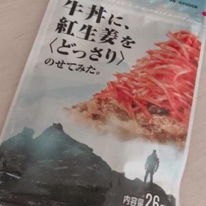 牛丼に、紅生姜を<どっさり>のせてみたを食べてみた