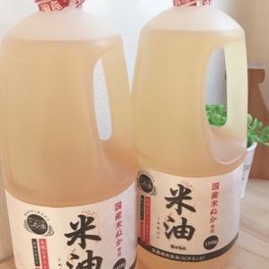 業務スーパーの冷凍食品を揚げる油☆おすすめ!米油