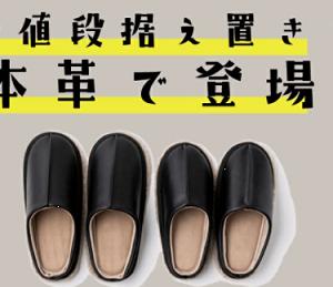 大人気ブロガーさんコラボお掃除スリッパ☆本革で登場!