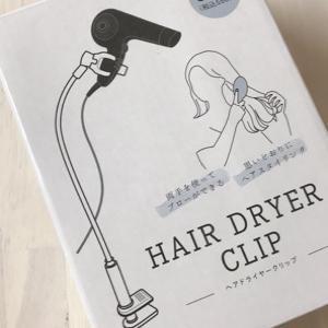 3COINS(スリーコインズ)話題のヘアドライヤークリップ買いました☆