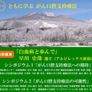 日本がん口腔支持療法学会 第4回学術大会@新潟