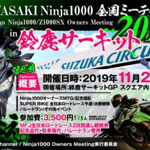 Ninja1000全国MTGin鈴鹿サーキット