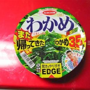 カップ麺ランチ ☆ エースコックわかめ3.5倍ラーメン!