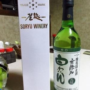 山梨で色々買ったモノ!あ、地元お勧めワインもね♪