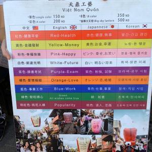 2019年クリスマス台北2日目⑤十分で念願のランタン飛ばし
