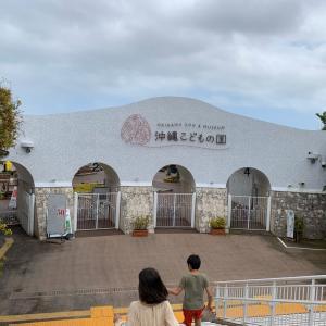 沖縄旅行2日目②初潜入!沖縄こどもの国