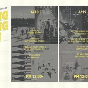 BANGBANGCON, BTS_concert_à_la_maison