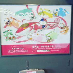 gare de shinosaka et kitty