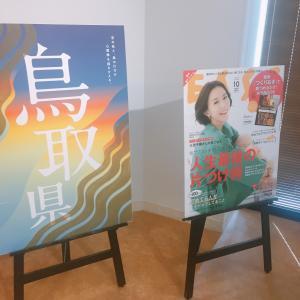 ESSE 鳥取県「星空舞」ランチタイムセミナーで新たな出会い満載