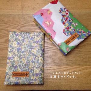 バタバタ(汗)   文庫本ブックカバーとA6手帳カバー