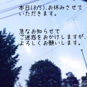 本日8/5、お休み