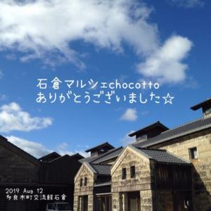 石倉マルシェ☆ありがとうございました&お盆休み返上