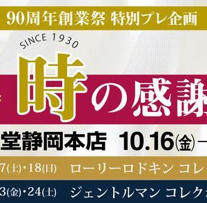 【時の感謝祭】~タカラ堂90周年創業祭 特別プレ企画~