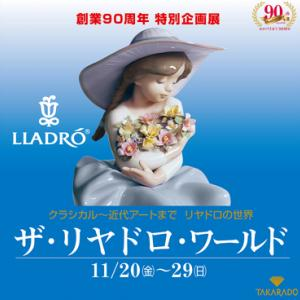 ザ・リヤドロ・ワールド〈創業90周年祭 特別企画展〉