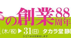 【春の創業88周年祭】平成のご愛顧に感謝を込めて☆