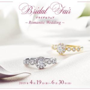 【ポンテヴェキオ】ブライダルフェア~Romantic Wedding~