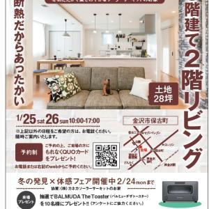 3階建 2階リビング 内見会開催!!