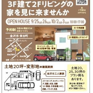 3F建てイベント開催!!
