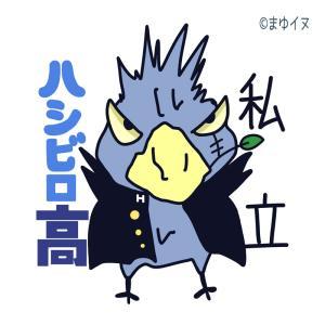 明日からの9/14(土)~16(月祝)の三連休は松江フォーゲルパーク「とりフェス」に出展します