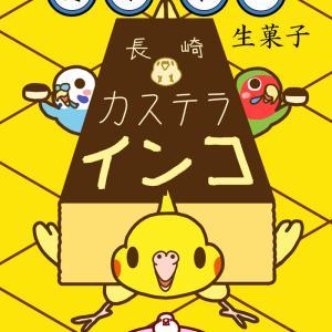 明日1/17(金)~23(木)の7日間は「東急ハンズ長崎店」にて初出店します