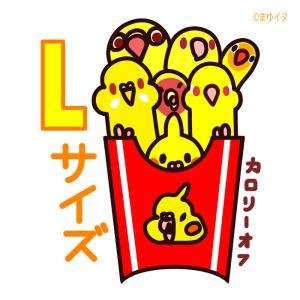 食べ応え満点の「Lサイズ」インコポテトが新登場 & 9月の「愛鳥祭」開催中止のお知らせ